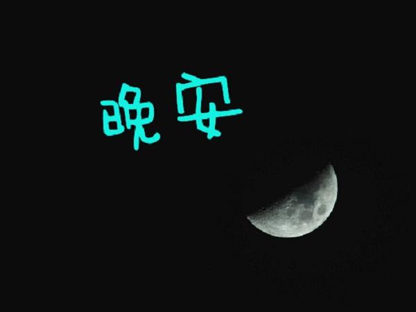2020发朋友全晚安的温馨句子 简短文艺的晚安语录