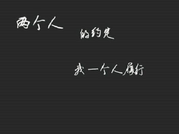 带中文翻译的虐心英文句子 伤感简短的英文句子大全