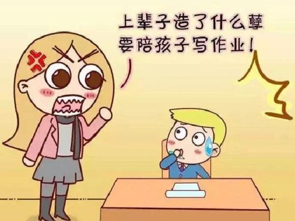 教儿女做作业的短句子发朋友圈 越教越冒火的句子