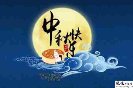 中秋节优美的八字祝福语带图片 中秋快乐阖家欢乐9