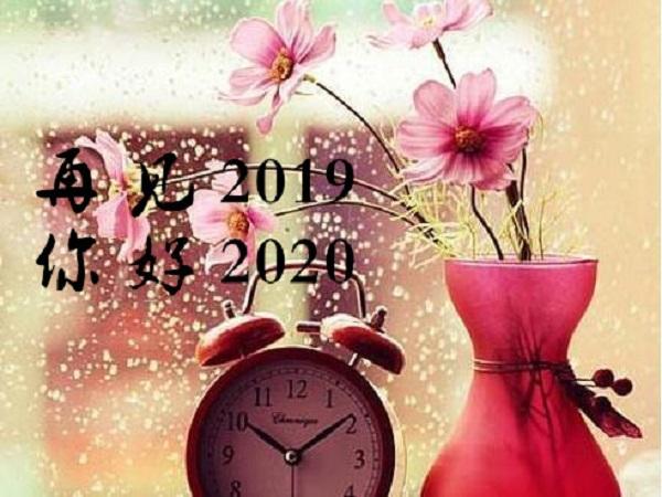 再见2019你好2020图片说说 迎接新年发圈的个性说说