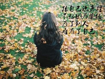 深夜致自己伤感的说说大全  深夜里静静地想你,让泪水无尽的流