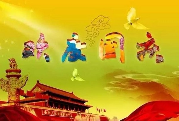 2020年国庆节朋友圈图片说说 喜庆的国庆节祝福兔子1
