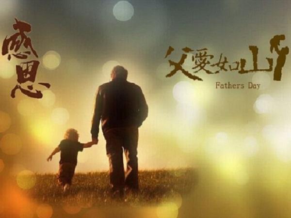 父亲节发朋友圈的说说 祝福爸爸节日快乐的微信说说