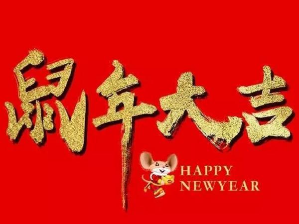 2020新年祝福句子 发朋友圈发短信的鼠年祝福语大全