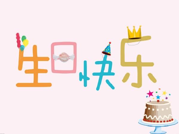 一句暖心的生日祝福语 祝福朋友生日快乐的简短句子
