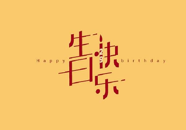 精选生日致自己的一段话 今天是我生日发朋友全的一段话5