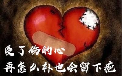 QQ空间虐心情感说说 被爱伤痛了心的说说