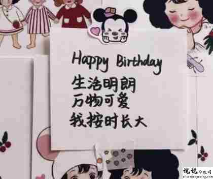 送个男孩子的生日祝福语带图片 写给男生的很有趣的生日文案9