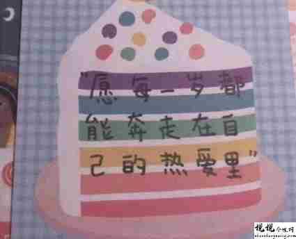 送个男孩子的生日祝福语带图片 写给男生的很有趣的生日文案4