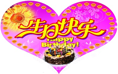 祝亲爱的生日快乐的说说 生日祝福说说3