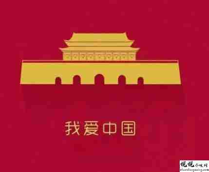国庆节发朋友圈的经典文案 2021国庆节发朋友圈的心情说说1