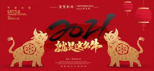2021新年祝福语 牛气冲天的新年祝福语大全3