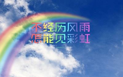 不经历风雨,怎能见彩虹