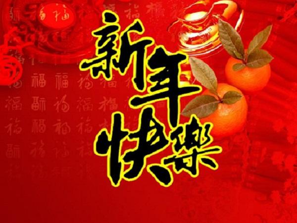 2021新年祝福语 牛气冲天的新年祝福语大全