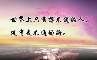 感悟人生的经典说说 带有人生道理的经典句子