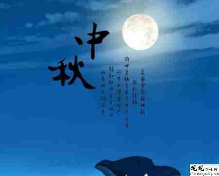 中秋节优美的八字祝福语带图片 中秋快乐阖家欢乐15