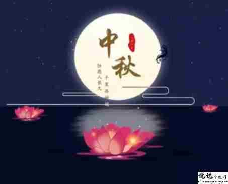 中秋节优美的八字祝福语带图片 中秋快乐阖家欢乐7