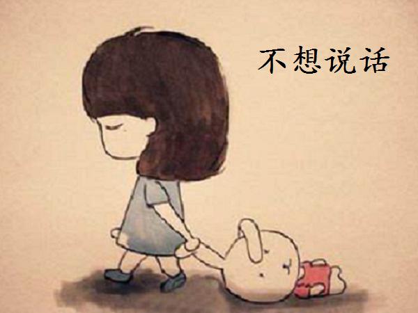 一个人心情不好的说说短篇 心情不好发朋友圈的句子