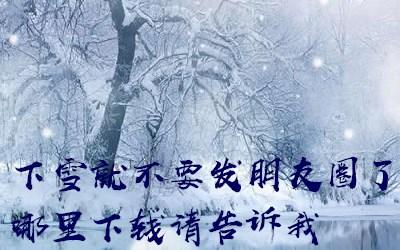下雪天发朋友圈的搞笑说说 有关下雪的幽默短语