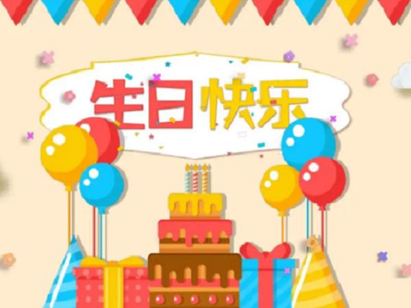 一句暖心的生日祝福语 发朋友圈祝生日快乐的一句话