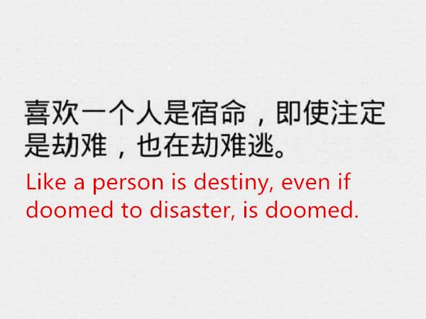 带翻译的情感英文句子 你若不是可有可无,他又怎么会忽冷忽热