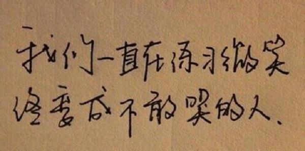 让对方看到心疼的说说句子 朋友圈一句简单的伤感说说2