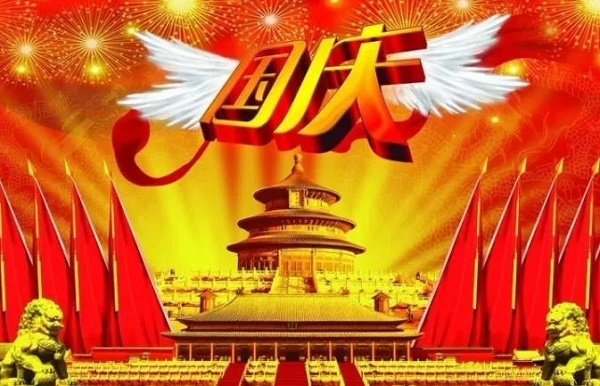2020年国庆节朋友圈图片说说 喜庆的国庆节祝福兔子5