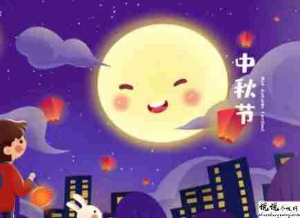 中秋节优美的八字祝福语带图片 中秋快乐阖家欢乐5
