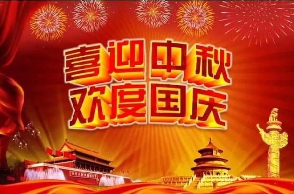 2020年国庆节朋友圈图片说说 喜庆的国庆节祝福兔子4