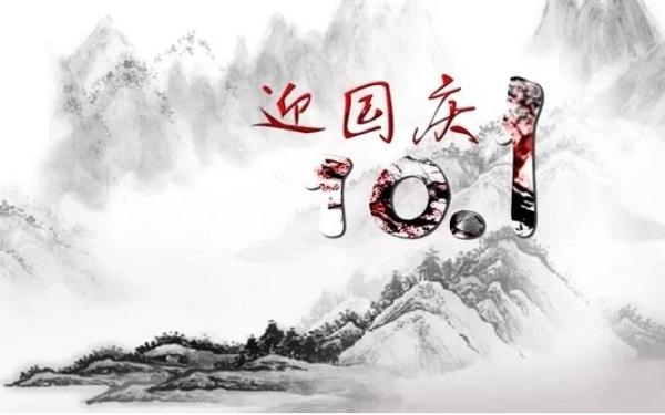 2020年国庆节朋友圈图片说说 喜庆的国庆节祝福兔子6