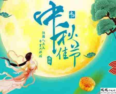 中秋节优美的八字祝福语带图片 中秋快乐阖家欢乐12