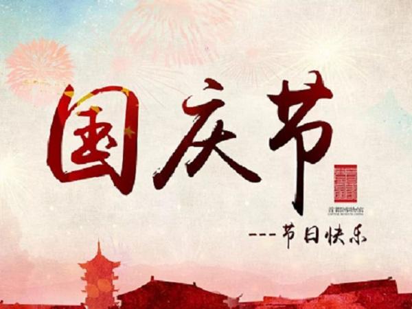 2020年国庆节祝福语大全 国庆节发短信的祝福语