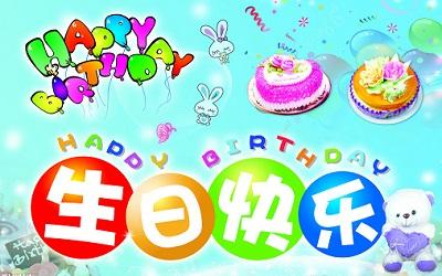 祝亲爱的生日快乐的说说 生日祝福说说