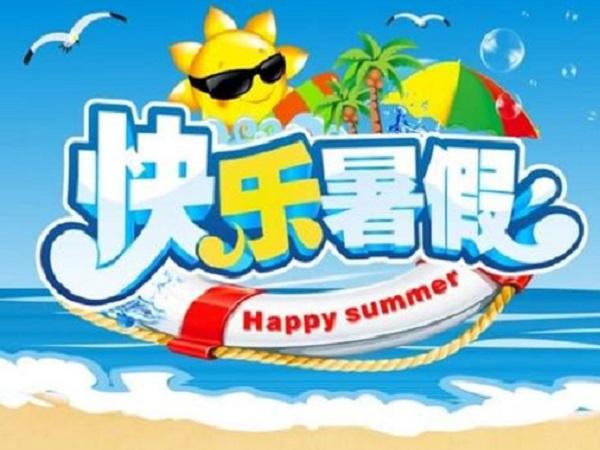2020年暑假终于来了的朋友圈说说 表达暑假来临的句子