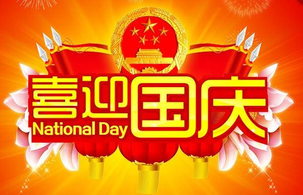 2020年国庆节朋友圈图片说说 喜庆的国庆节祝福兔子10