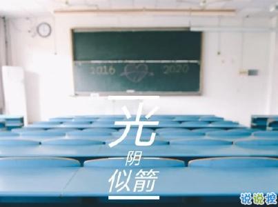 2021毕业季文案 毕业个性说说短句带图片7