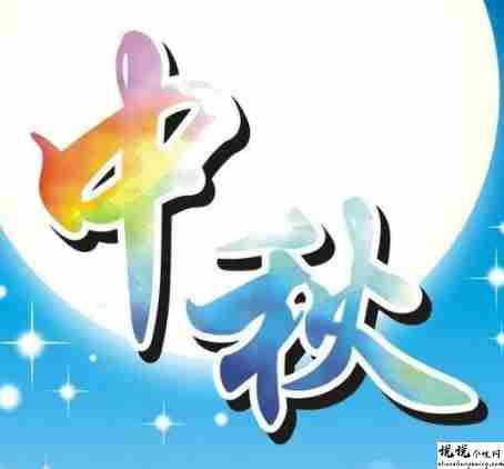 中秋节优美的八字祝福语带图片 中秋快乐阖家欢乐11