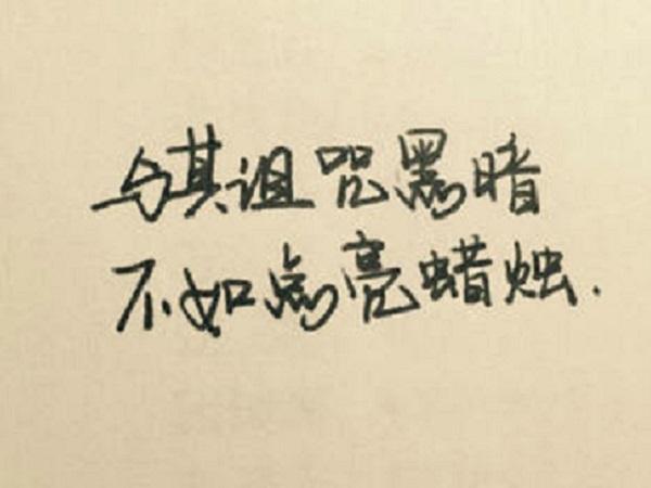 精辟简短的人生哲理句子 生活中非常经典的哲理句子