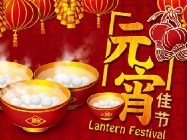 2020年正月十五微信朋友圈说说 元宵节经典祝福短语