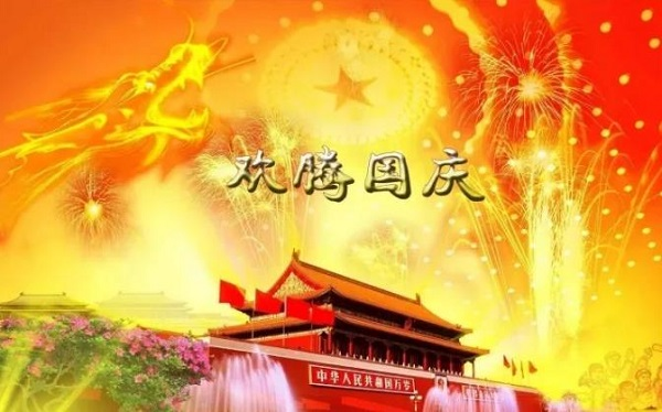 2020年国庆节朋友圈图片说说 喜庆的国庆节祝福兔子7