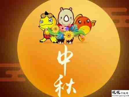 中秋节优美的八字祝福语带图片 中秋快乐阖家欢乐6
