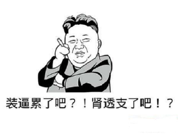 搞笑的QQ空间说说与配图 逗人开心的一些段子