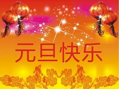 元旦节祝福语说说 精美贺卡祝福图片,庆祝2020元旦快乐