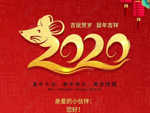 新年个性祝福图片和祝福短语 2020鼠年个性祝福短信