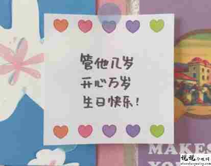 送个男孩子的生日祝福语带图片 写给男生的很有趣的生日文案7