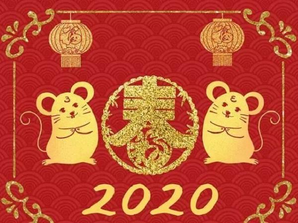 2020经典的鼠年祝福语大全 迎接新年的祝福说说图片