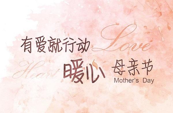 2020年母亲节说说句子带图片 唯美母亲节说说大全1