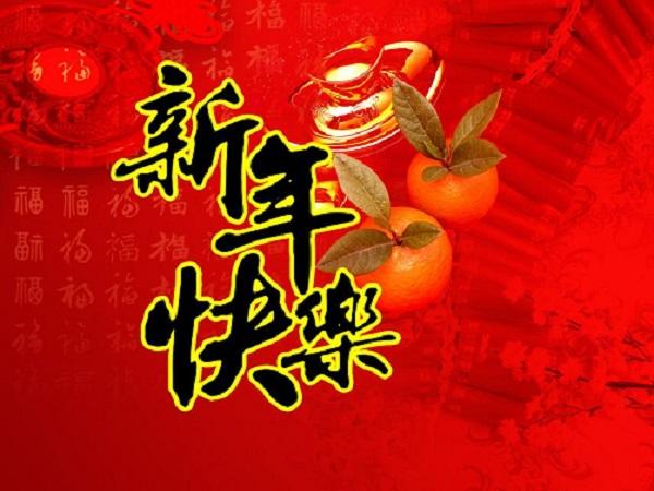 2021新年祝福佳句 牛气冲天的新年寄语,祝新年快乐的句子