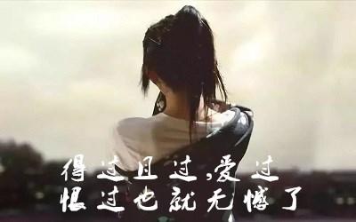 心情不好关于感情的说说 因为爱情的心情说说